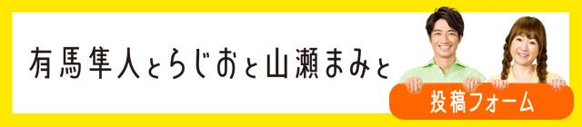 有馬隼人とらじおと投稿フォーム