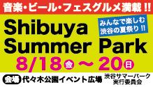 Shibuya Summer ParK 2017