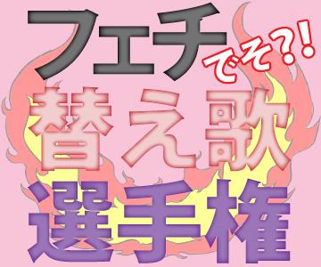 宮川賢のデートの時間でそ?!フェチ替え歌選手権