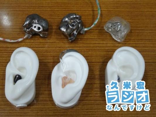 オーダーメイドイヤホンFitEarと補聴器