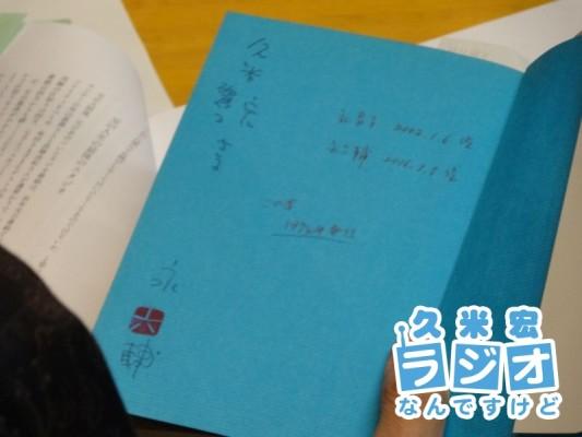 永六輔さんの直筆サイン入り本
