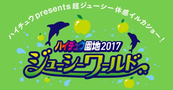 イルカたちが月面リンゴロケット・バイバイチュウなどの技を披露!