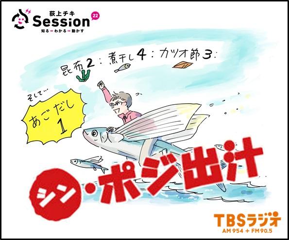 【荻上チキ・Session-22】 シン・ポジ出汁