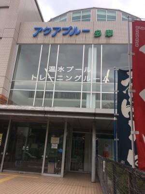 終点ウォーカー・唐木田_170812_0004