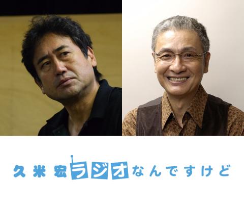 2017年8月26日(土)放送「久米宏 ラジオなんですけど」