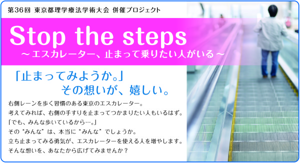 stopthesteps