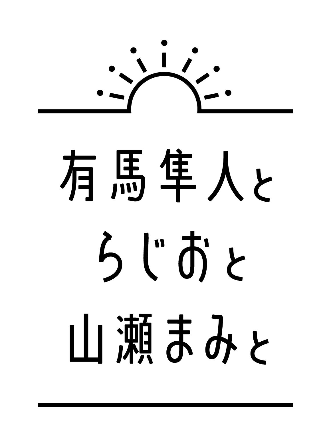 ラジフェス2017 オープニングセレモニー & 有馬隼人とらじおと山瀬まみと 公開生放送