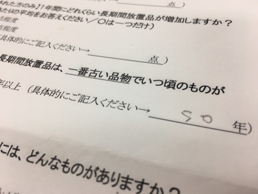 森本毅郎スタンバイ!