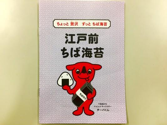 千葉県PRキャラクターのチーバくんが海苔を持ってます!