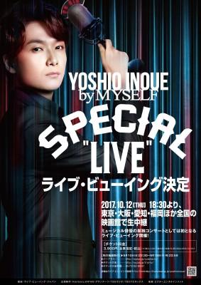 LVflyer_yoshioinoue
