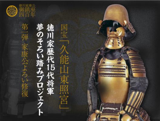 第一弾 徳川家康公よろい甲冑修復支援募集。無事達成!