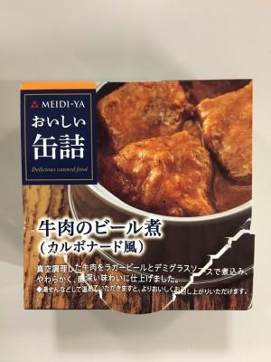 缶詰ビール煮②