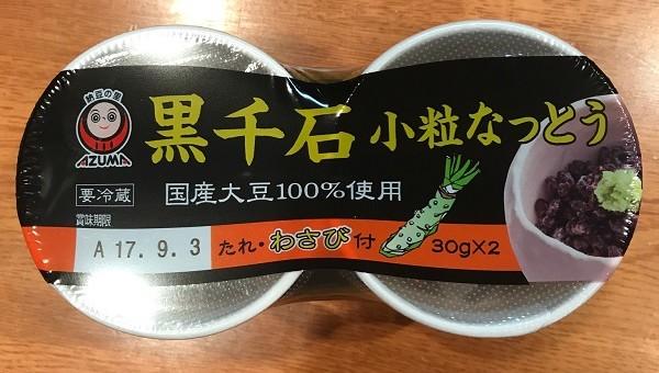 atataka_170909_natto10