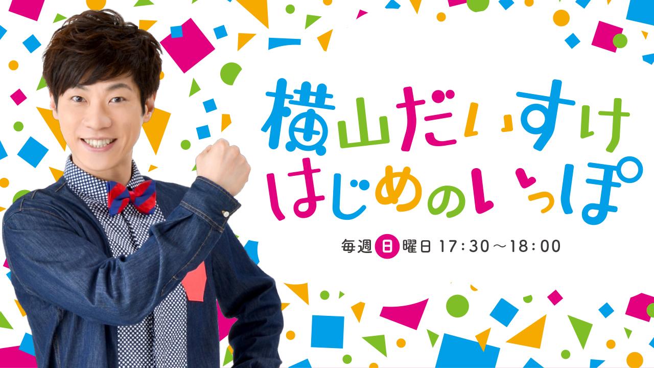 famday2019  ②14:00〜「横山だいすけ×上原りさ スペシャルステージ」応募ページ