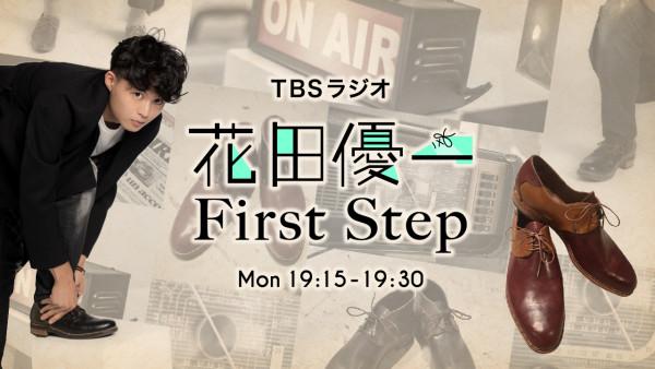 花田優一 First Step