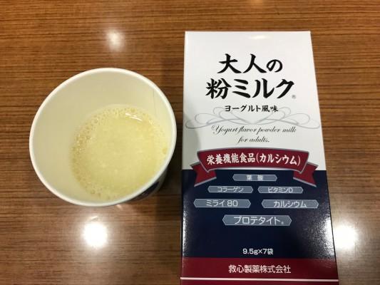 救心製薬 大人の粉ミルク さわやかなヨーグルト味です!