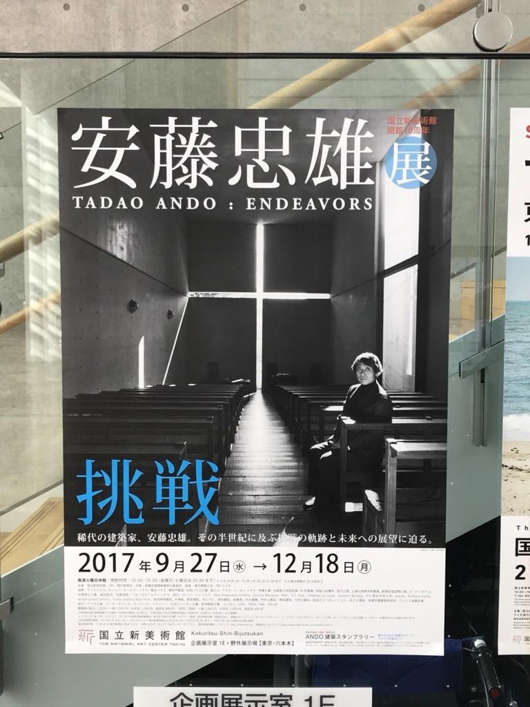20171006生活金曜 安藤忠雄展_171007_0005