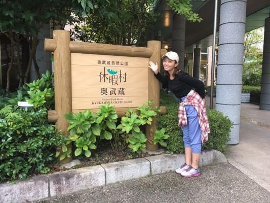休暇村奥武蔵到着