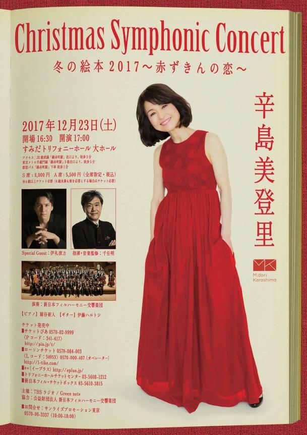 辛島美登里Christmas Symphonic Concert 冬の絵本2017〜赤ずきんの恋〜