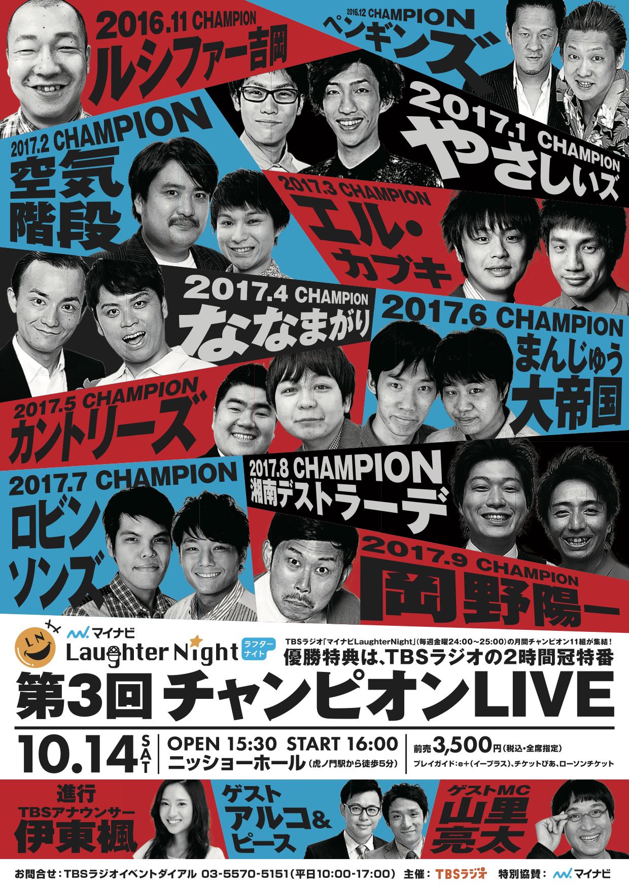 マイナビ Laughter Night ~第3回チャンピオンLIVE~