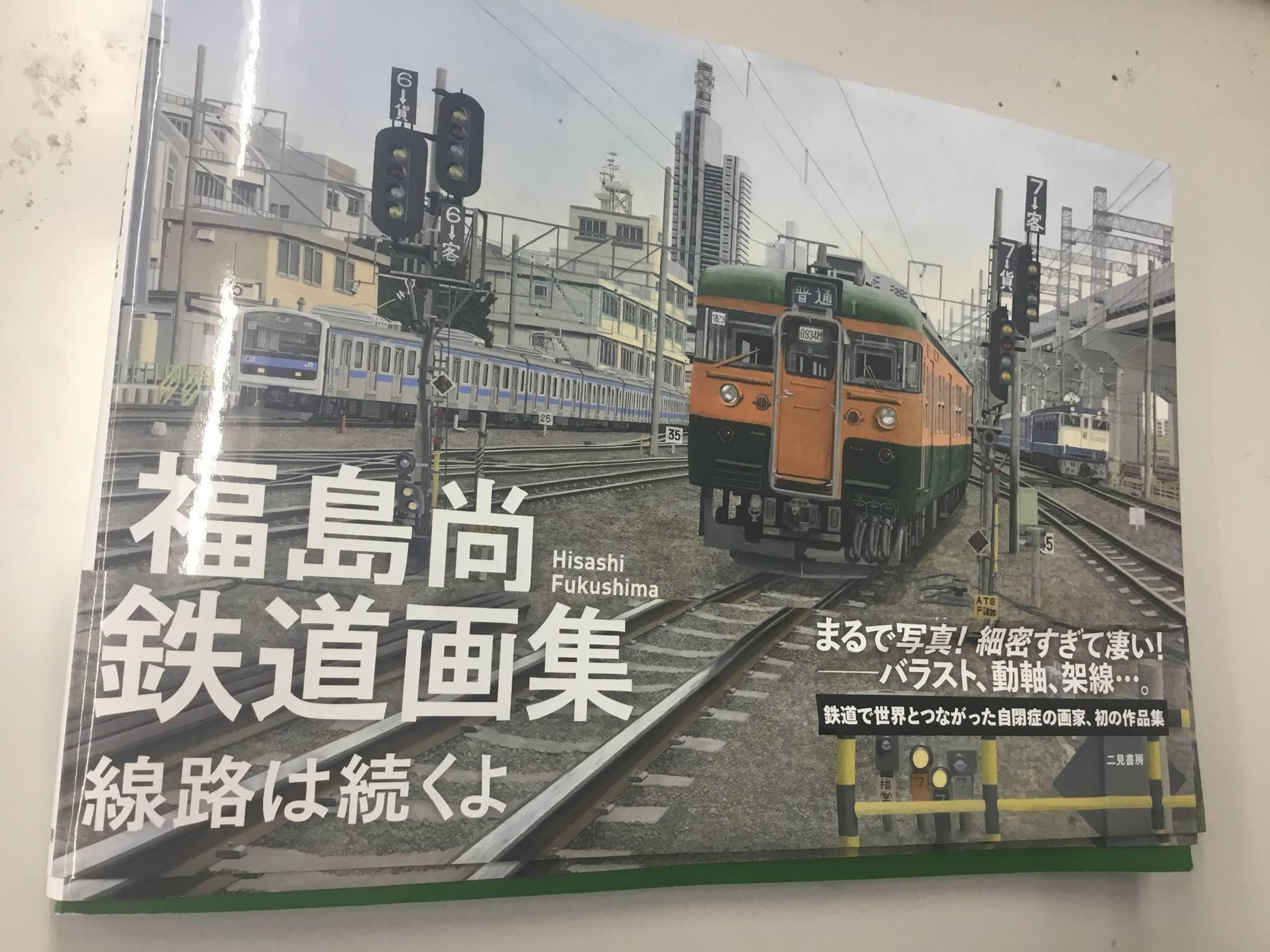 「福島尚鉄道画集 線路は続くよ」二見書房