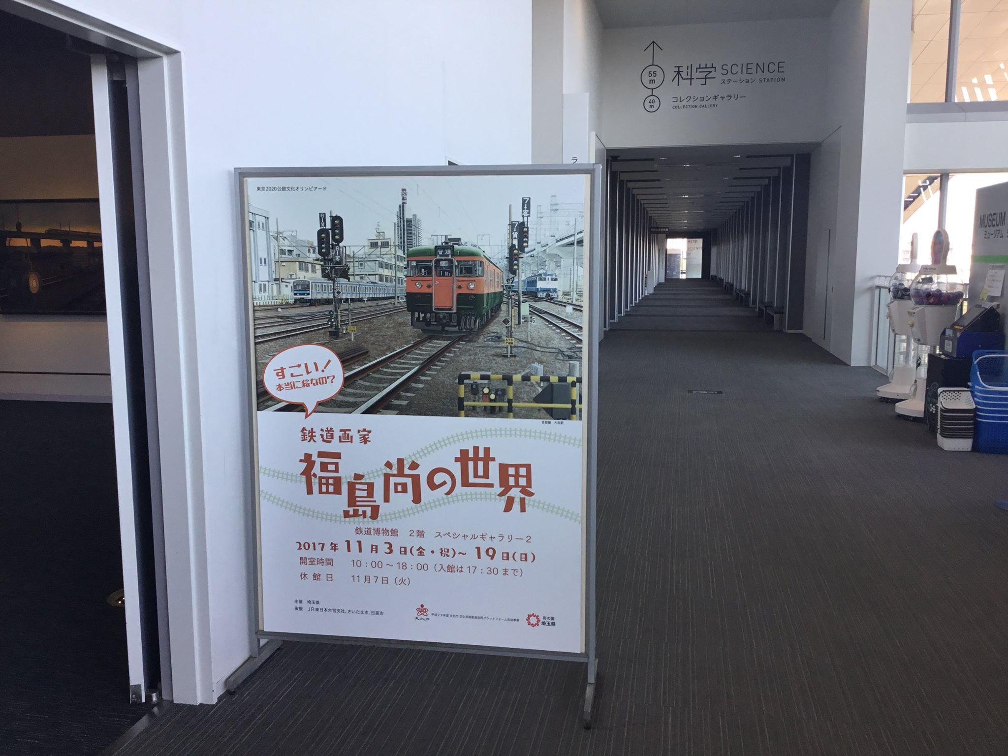 放送中                                                                                    TBSラジオ FM90.5 + AM954                                                    放送中鉄道画家、福島尚さんの個展が鉄道博物館で開催▼人権TODAY(2017年11月4日放送分)                この記事の                番組情報            人権TODAY