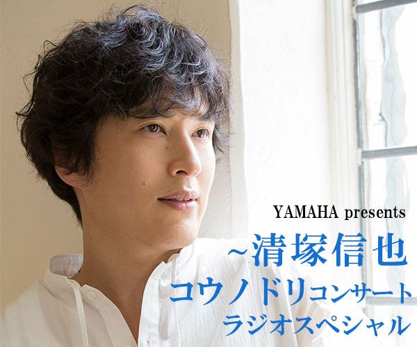 ピアニスト・清塚信也、TBS系金曜ドラマ『コウノドリ』連動コンサートの模様を11月26日特番として放送!