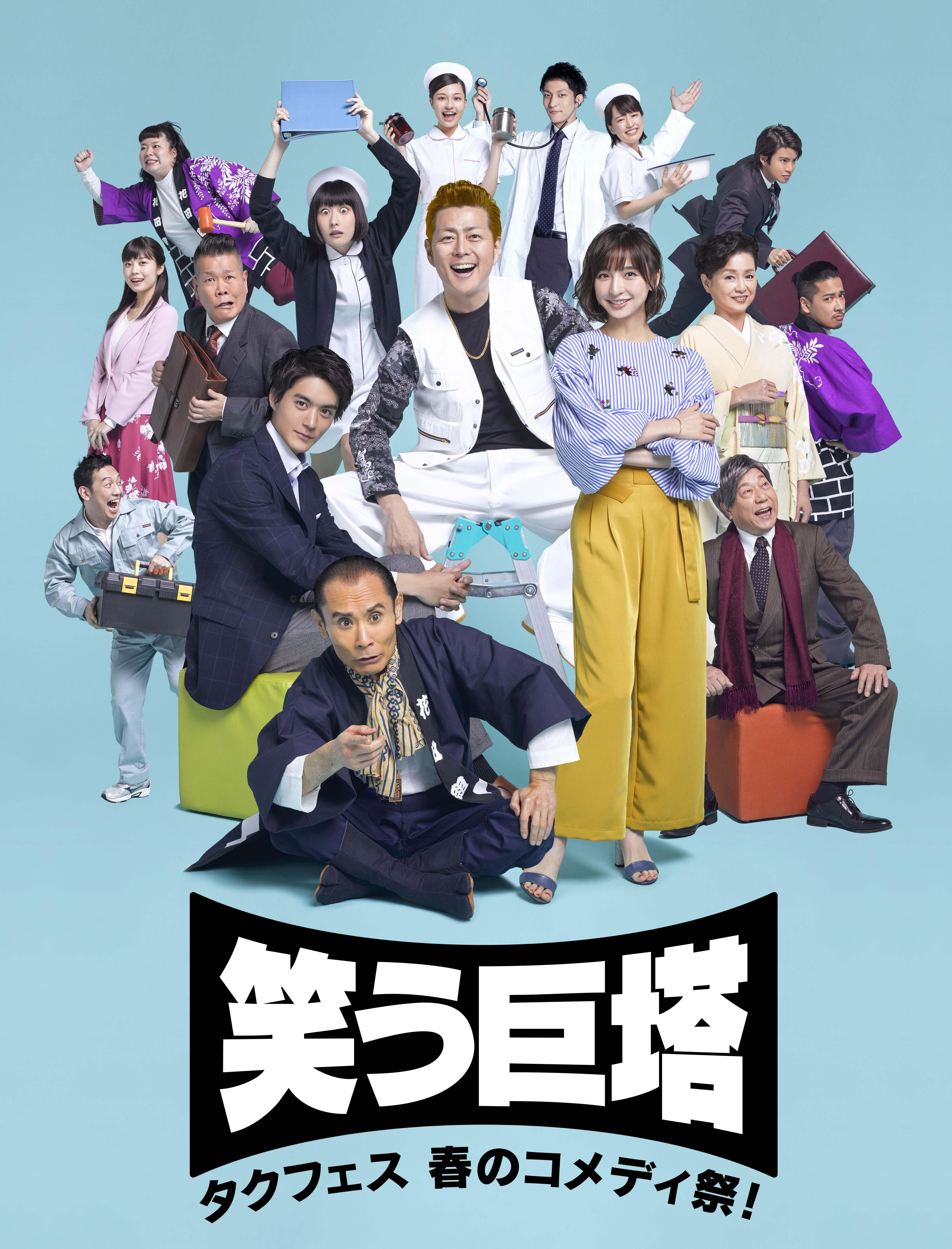 「笑う巨搭」 タクフェス 春のコメディ祭!