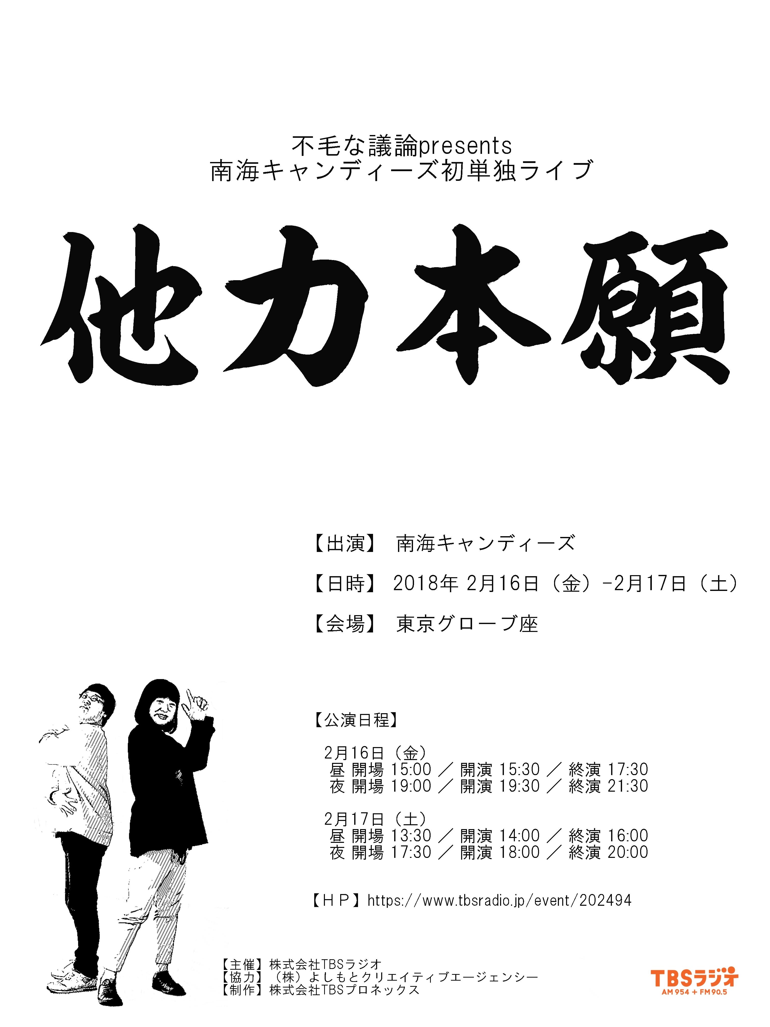 不毛な議論 presents 南海キャンディーズ初単独ライブ「他力本願」