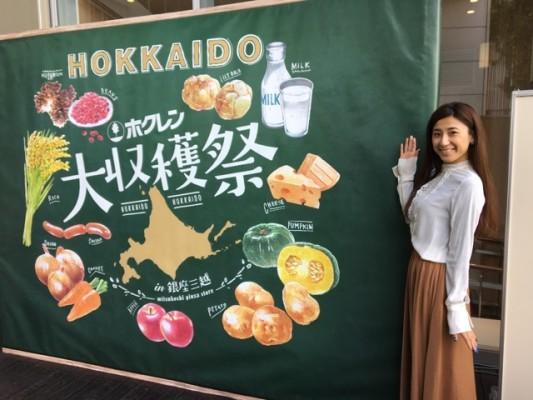 ▲銀座三越9階で開催中の「ホクレン大収穫祭」に行ってきました!