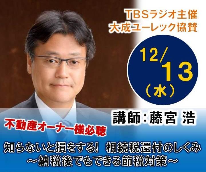 TBSラジオ主催 大成ユーレック協賛 「賃貸経営セミナー」