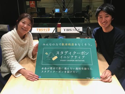 スタディ・クーポン・イニシアチブ代表 今井悠介さんと