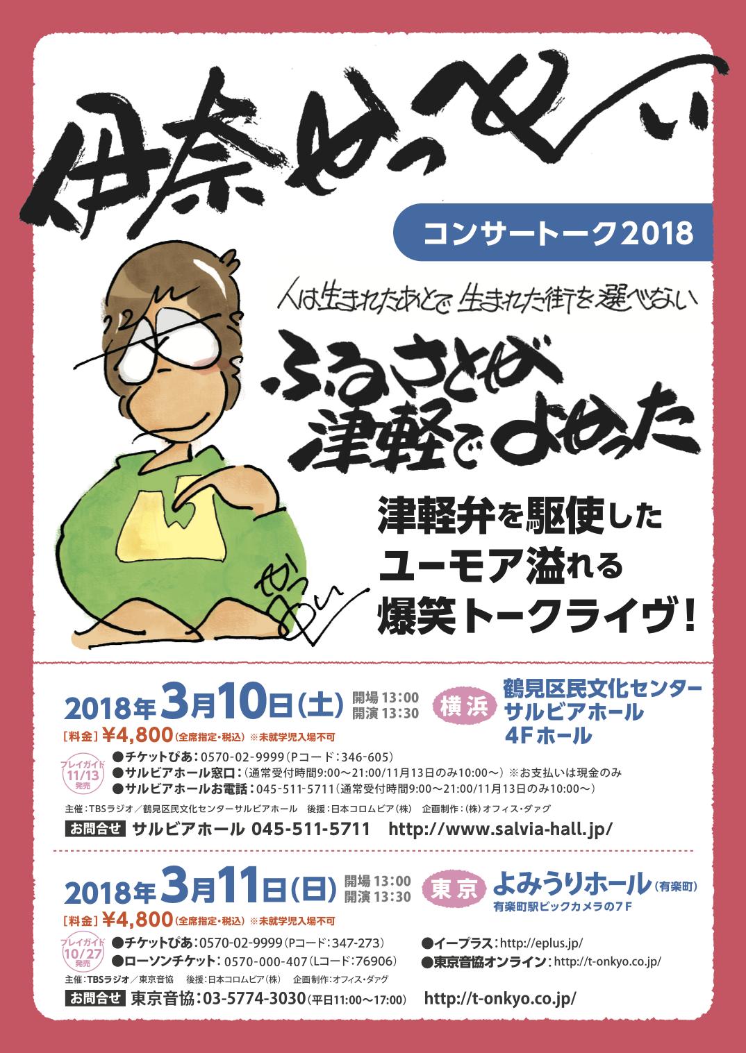 伊奈かっぺいコンサートーク2018 ふるさとが津軽で良かった 東京公演