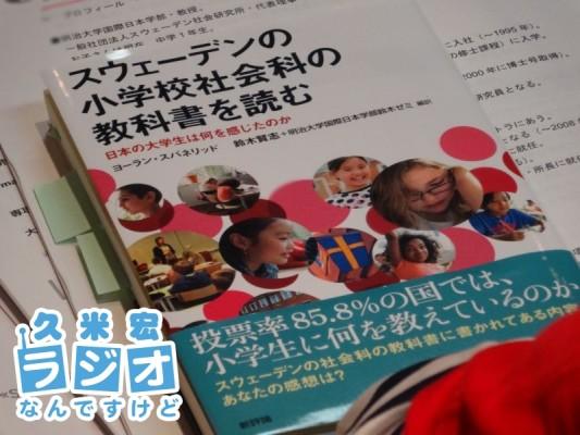著書「スウェーデンの小学校社会科の教科書を読む」