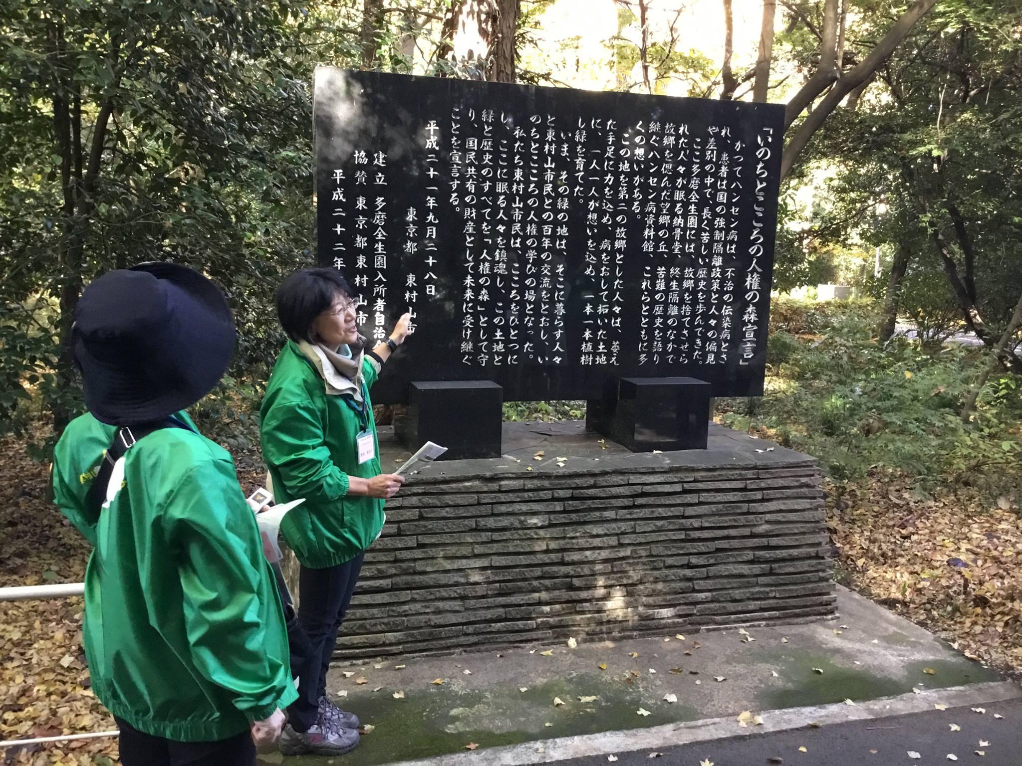 「いのちとこころの人権の森宣言」の碑