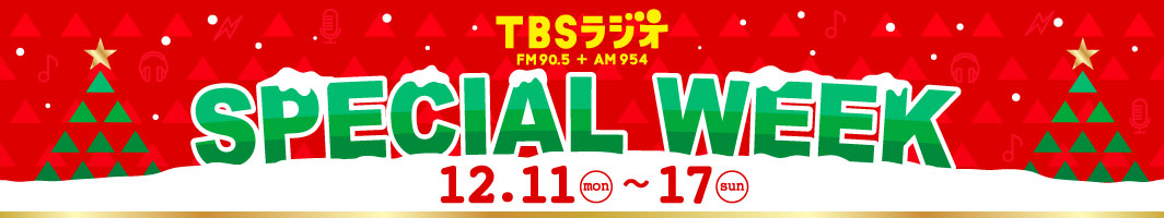 TBSラジオ SPECIAL WEEK 12月11日(月)〜12月17日(日)