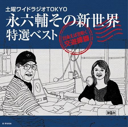 土曜ワイドラジオTOKYO