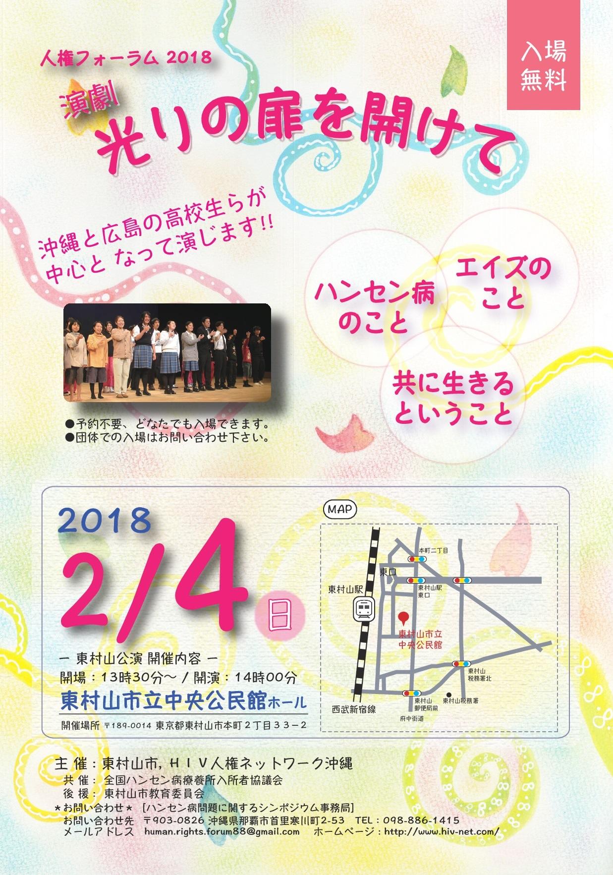 2月4日、東村山市の公演