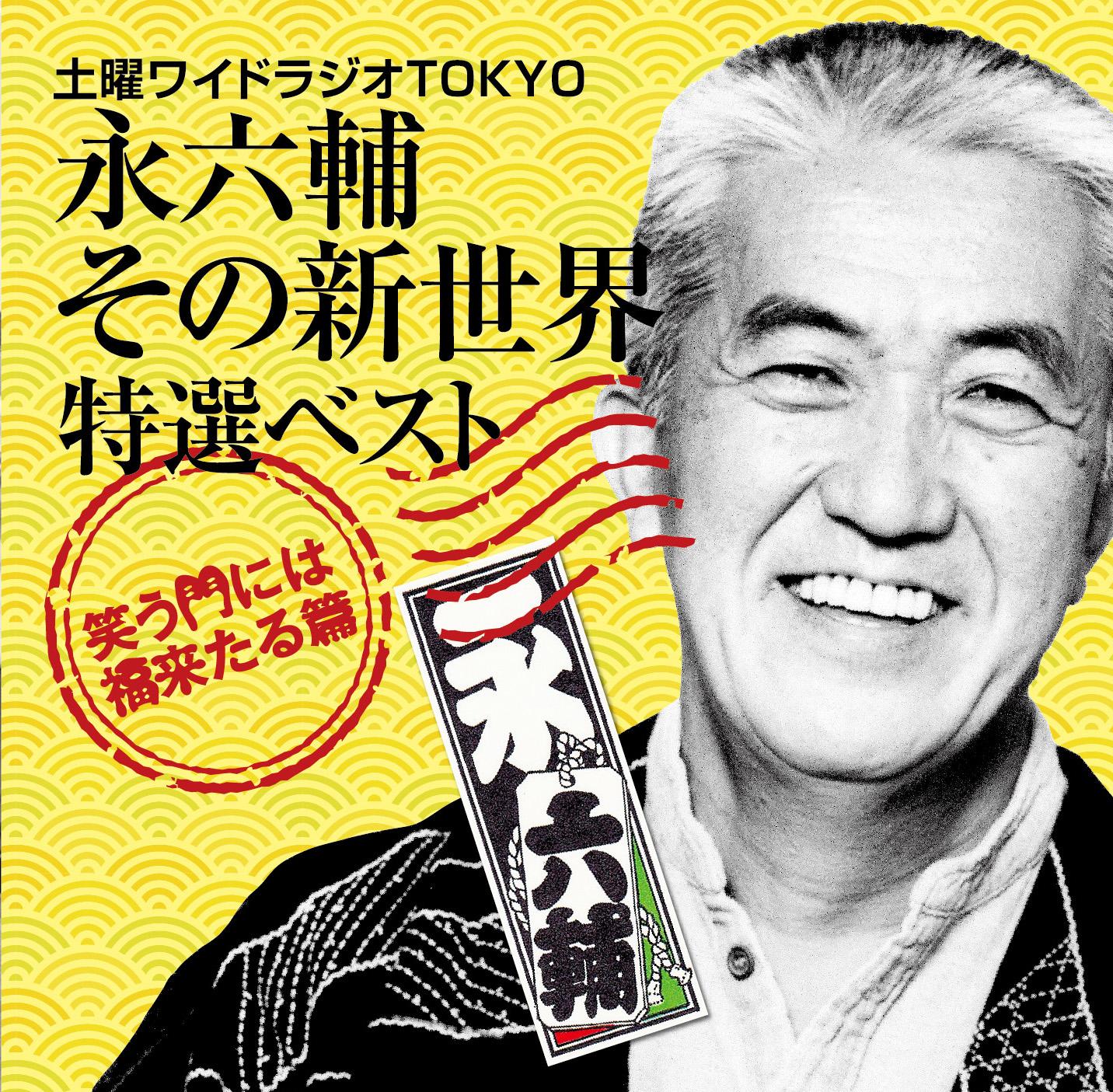 土曜ワイドラジオTOKYO 永六輔その新世界特選ベストCD