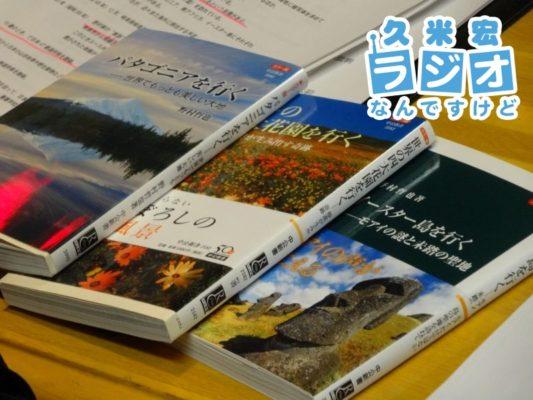 野村さんの著書