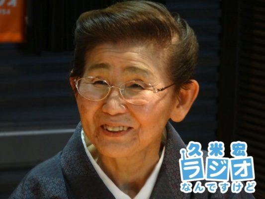 沢村豊子さん