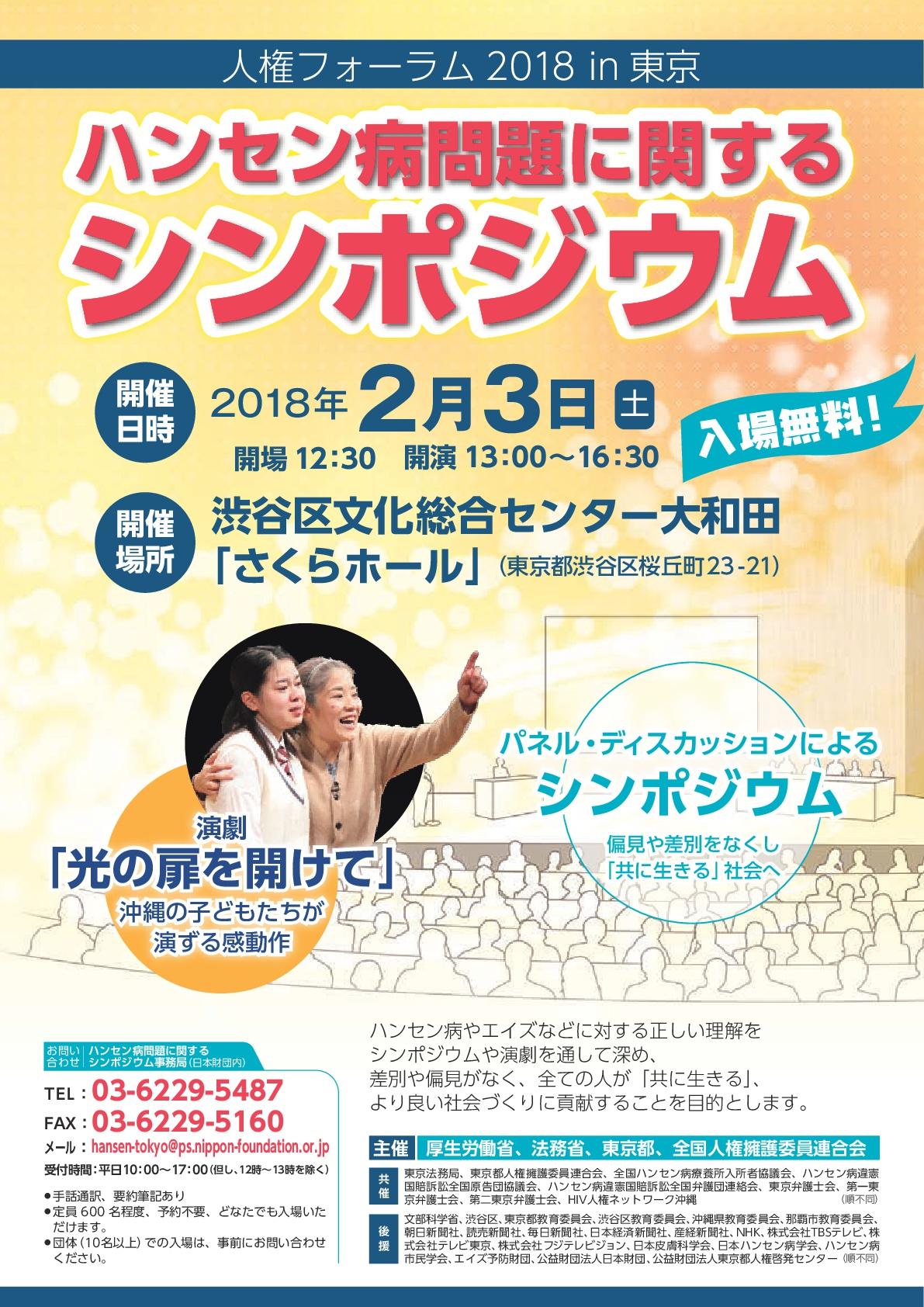 2月3日、渋谷公演のポスター