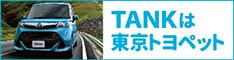 TANKは東京トヨペット