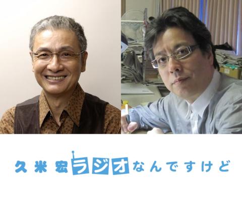 2018年3月3日(土)放送「久米宏 ラジオなんですけど」