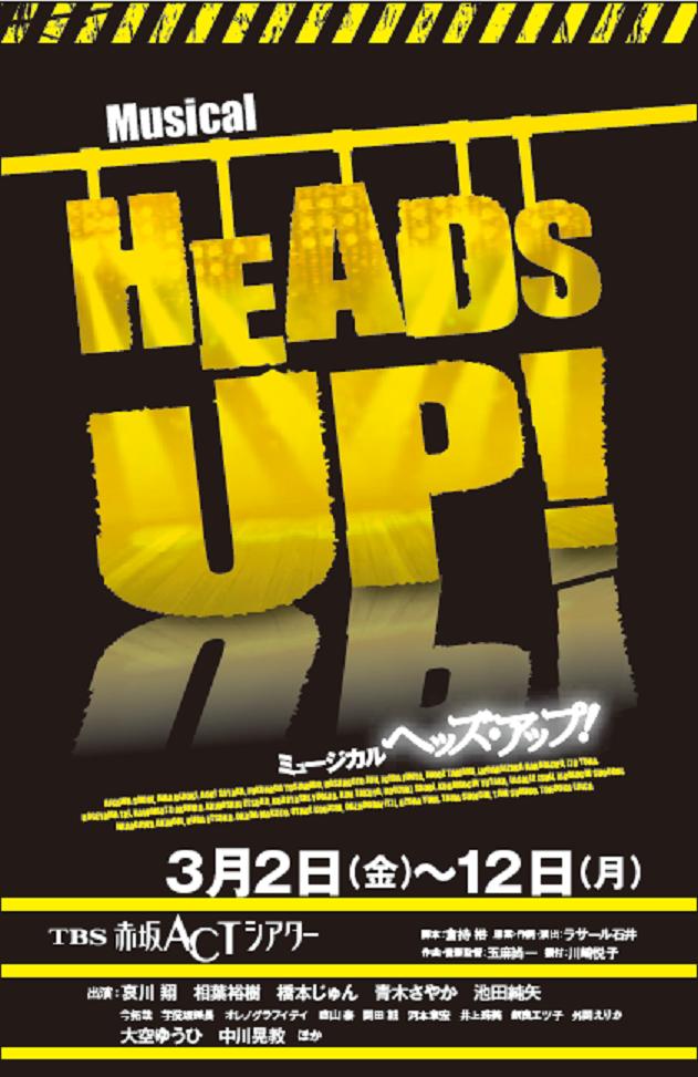 ミュージカル『HEADS UP(ヘッズアップ)!』