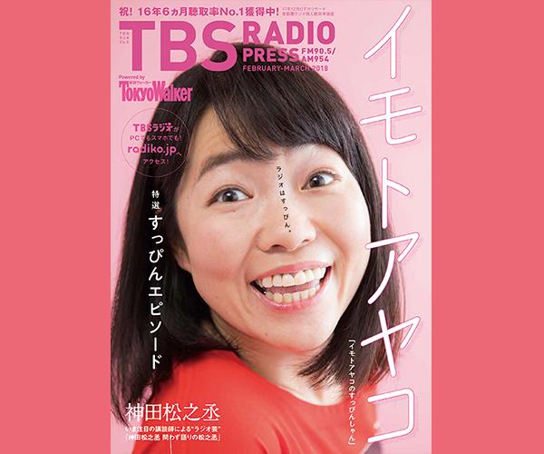 TBSラジオのフリーマガジン「TBSラジオプレプレス」最新号の表紙&特集は、イモトアヤコ !