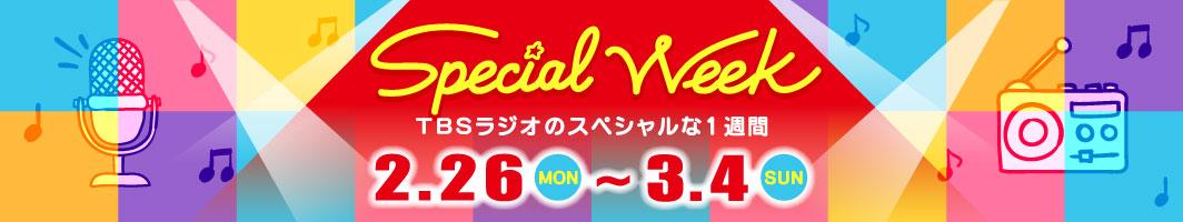 スペシャルウィーク TBSラジオのスペシャルな1週間 2月26日(月)〜3月4日(日)