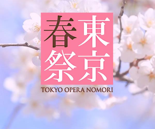 東京・春・音楽祭スペシャル2018~25日放送の特別番組を配信中!