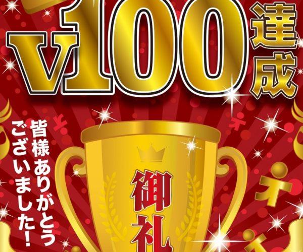 【祝】100期連続 16年8ヶ月間 個人聴取率NO.1!
