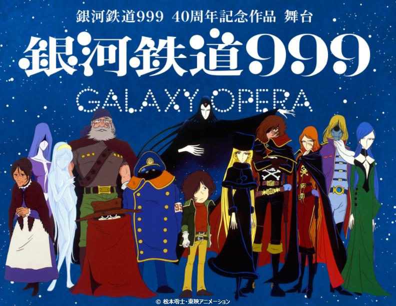 銀河鉄道999 40周年記念作品 舞台 『銀河鉄道999 GALAXY OPERA』